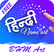 Hindi Name Art by Bhima Apps