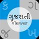 Gujarati Font Text Viewer by cousinsinfotech