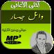 Wael Jassar 2018 وائل جسار by Mesdev
