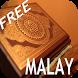 Quran Al Ruqyah : Manzil by Amal Makruf Apps