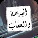 الجريمة والعقاب - الجزء الأول by Riwak AlHayat