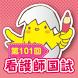 第101回看護師国試 by Gakken Medical Shujunsha, Co., Ltd.