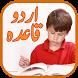 Urdu Bunyadi Qaida by Apps Daily