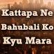 Kattappa Ne Bahubali Ko Kyu… by Simran Varma108
