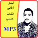 cheb hasni - mp3 by mohammed nouga