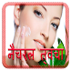 Natural Skin (प्राकृतिक त्वचा के तारिक)
