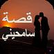 قصة منار و كمال في مسلسل سامحيني نسخة كاملة by ForeverGreen