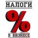 Налоги в бизнесе by vivakniga