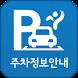 서울주차정보 by 서울특별시