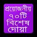 প্রয়োজনীয় ৭০টি বিশেষ দোয়া by bdapps store