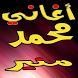 أغاني محمد منير Mohamed Mounir by devv-one