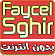 Faycel Sghir 2018 Mp3 by devtechpro