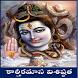 Karthikamasa Pooja Vidhanam -- Daily by Offline Appz