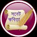 স্বরচিত কবিতা - Bangla Kobita by HexaBit