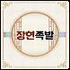 장현족발 by 티에스솔루션
