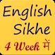 English Bolna Sikhe (अंग्रेजी बोलना सीखे) 30 Days by Priyasoft