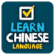Learn Chinese by AvixApps
