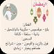 جدول اكلات فطار وسحور رمضان by private