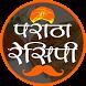 Paratha Recipes in Hindi by BlackEyes Apps