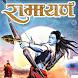 संपूर्ण रामायण by Sahitya