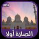 الصلاة أولا : الأذان - القبلة - القرآن الكريم 2018 by تطبيقات عربية تعليمية 2018