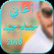 أغاني حسام جنيد 2018 by smhdev870