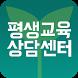 학점은행제 학사편입 평생교육상담센터 자격취득 무료상담앱