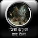 जादू टोना ब्लैक मैजिक हिंदी मे by Aflatoon Apps