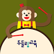 두들링교육 by (주)이룸비젼