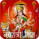 Navaratri Songs by GolemTechApps
