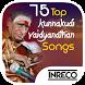 75 Top Kunnakudi Vaidyanathan Songs by The Indian Record Mfg. Co. Ltd.