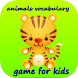 Vocabulary Animal Game For Kid by Preedayindee Learning Apps