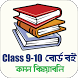 Class 9-10 Board Text Books by Rongdhonu Apps
