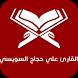 القارئ علي حجاج السويسي by QuraanyApps