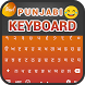 Punjabi Keyboard by Apps Style