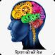 Dimag Tej Karne Ke Upay दिमाग तेज करें by Hindi Infoware
