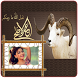 Eid Photo Frames by Photo Frames Experts