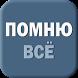 Помню все! DateNote XXL by Baykal Apps & Natalya Lev