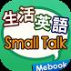 生活英語Small Talk-忠實呈現道地實況美語! by Soyong Corp.