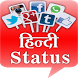 Hindi Status (Offline) by Asian Studios