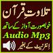 Offline Audio Quran Mp3 Free by Free Quran Mp3 Audio Apps Inc