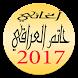 Hatem Iraqi Songs 2017 by music 2017