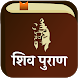 Shiv Puran in Hindi