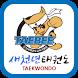 새천년태비태권도체육관 by app5team