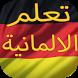 كتاب الجيب لتعلم الالمانية by helf pablo