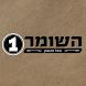השומר 1 | Hashomer 1 by ספר האוכל