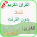 Complete Holy Quran mp3 Offline Al Juhani by Albayyinah