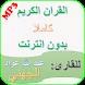 Complete Holy Quran mp3 Offline Al Juhani