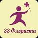 """33 флориста - доставка цветов by JSC """"Business-Soft"""""""