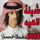 شيلة العيد - فهد بن فصلا 2018 by The Fast Method